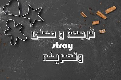 ترجمة و معنى stray وتصريفه