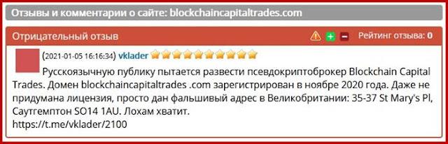 Мошенники Blockchain Capital Trades