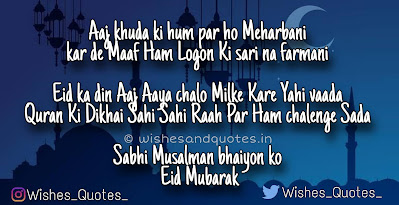 Happy Eid Mubarak Wishes 2021 free images download