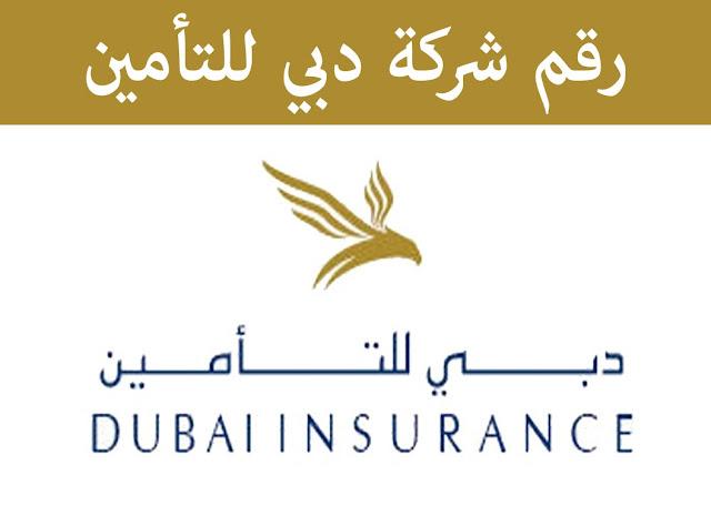 رقم شركة دبي للتأمين
