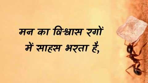 मोटिवेशनल कोट्स इन हिंदी, Best Hindi Motivational Quotes