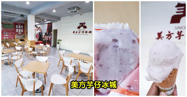 《台中.大里》美方芋仔冰城|創立超過40年老店|在地好味道|大里草湖美食