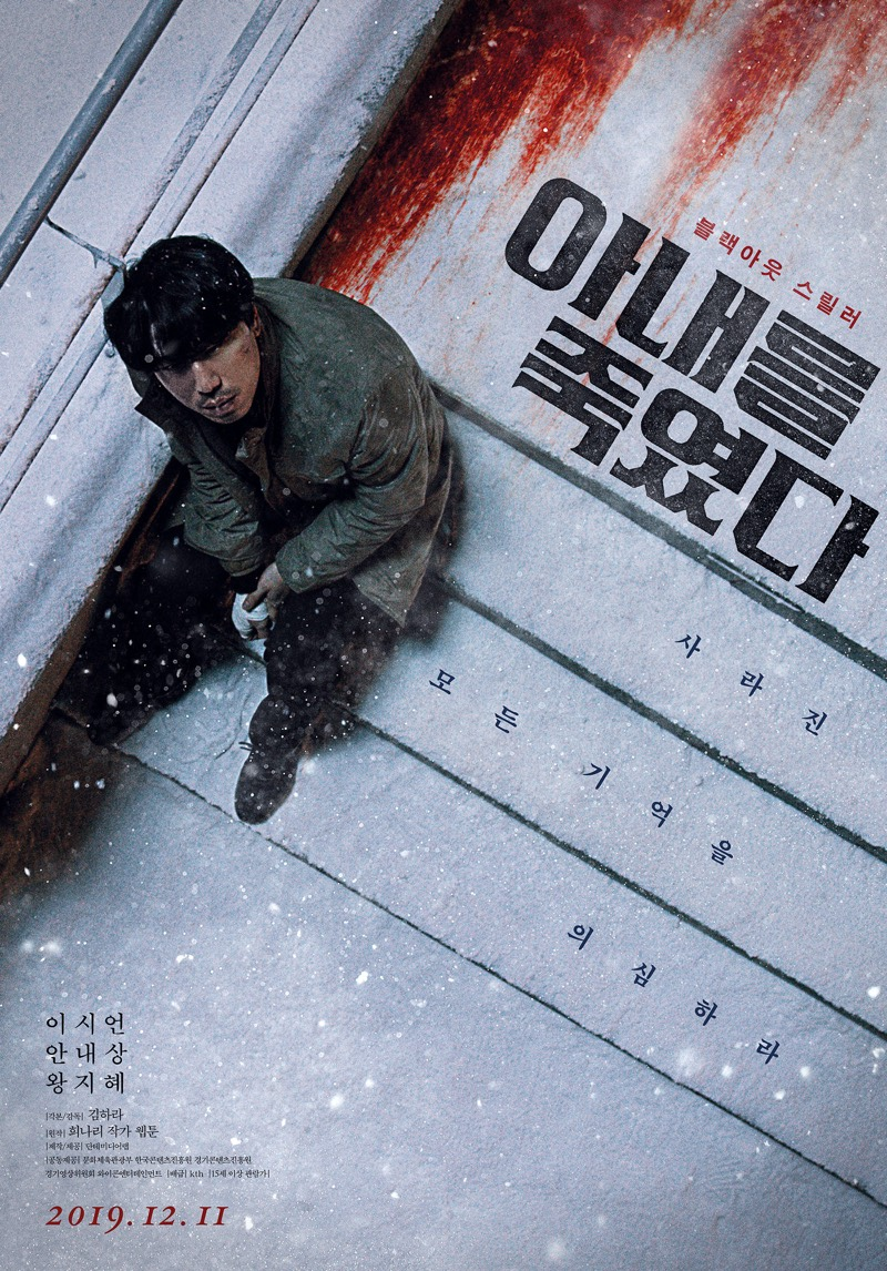 Sinopsis Film Korea: Killed My Wife (2019)