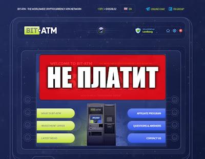 Скриншоты выплат с хайпа bit-atm.net