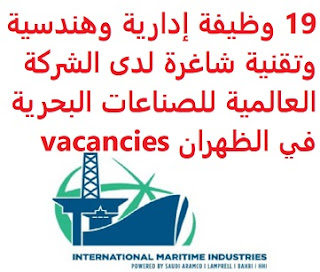 وظائف السعودية 19 وظيفة إدارية وهندسية وتقنية شاغرة لدى الشركة العالمية للصناعات البحرية في الظهران vacancies 19 وظيفة إدارية وهندسية وتقنية شاغرة لدى الشركة العالمية للصناعات البحرية في الظهران vacancies  تعلن الشركة العالمية للصناعات البحرية عن توفر 19 وظيفة شاغرة لحملة البكالوريوس فأعلى في عدة تخصصات إدارية، وهندسية، وقانونية، وتقنية، للعمل لديها في الظهران وذلك للوظائف التالية: 1- مستشار مراقبة المشاريع. للتقدم إلى الوظيفة اضغط على الرابط هنا 2- أخصائي العقود. للتقدم إلى الوظيفة اضغط على الرابط هنا 3- مصمم إنشائي. للتقدم إلى الوظيفة اضغط على الرابط هنا 4- مصمم أنابيب. للتقدم إلى الوظيفة اضغط على الرابط هنا 5- مهندس كهربائي. للتقدم إلى الوظيفة اضغط على الرابط هنا 6- مهندس بحري. للتقدم إلى الوظيفة اضغط على الرابط هنا 7- مستشار دعم المشاريع. للتقدم إلى الوظيفة اضغط على الرابط هنا 8- مدير إدارة البرامج والتخطيط. للتقدم إلى الوظيفة اضغط على الرابط هنا 9- مستشار الجاهزية. للتقدم إلى الوظيفة اضغط على الرابط هنا 10- مدير الجاهزية. للتقدم إلى الوظيفة اضغط على الرابط هنا 11- مشرف صيانة. للتقدم إلى الوظيفة اضغط على الرابط هنا 12- مهندس ميكانيكي. للتقدم إلى الوظيفة اضغط على الرابط هنا 13- مهندس إنشائي. للتقدم إلى الوظيفة اضغط على الرابط هنا 14- مسئول تخطيط الأصول. للتقدم إلى الوظيفة اضغط على الرابط هنا 15- مدير المشروع. للتقدم إلى الوظيفة اضغط على الرابط هنا 16- مدير التكليف. للتقدم إلى الوظيفة اضغط على الرابط هنا 17- مشرف الرفع والتركيب. للتقدم إلى الوظيفة اضغط على الرابط هنا 18- مدير النظام المتكامل. للتقدم إلى الوظيفة اضغط على الرابط هنا 19- مدير السلامة التشغيلية. للتقدم إلى الوظيفة اضغط على الرابط هنا  أنشئ سيرتك الذاتية     أعلن عن وظيفة جديدة من هنا لمشاهدة المزيد من الوظائف قم بالعودة إلى الصفحة الرئيسية قم أيضاً بالاطّلاع على المزيد من الوظائف مهندسين وتقنيين محاسبة وإدارة أعمال وتسويق التعليم والبرامج التعليمية كافة التخصصات الطبية محامون وقضاة ومستشارون قانونيون مبرمجو كمبيوتر وجرافيك ورسامون موظفين وإداريين فنيي حرف وعمال