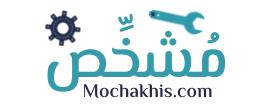 مُشَخِّص - Mochakhis