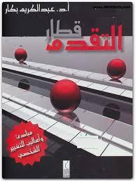 تحميل كتاب قطار التقـدم تأليف أ.د. عبد الكريم بكار pdf