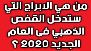 من هي الابراج التي ستدخل القفص الذهبي فى العام الجديد 2020 ؟