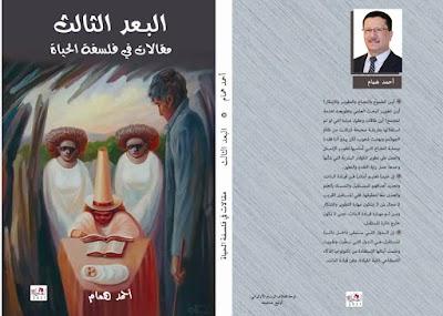 كتاب البعد الثالث - مقالات في فلسفة الحياة