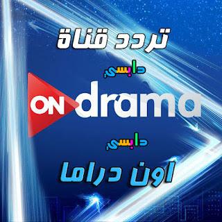 الآن.. تردد قناة اون دراما On Drama على قمر النايل سات 2020 لمتابعة مسلسلات رمضان 2020