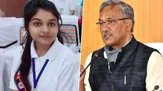 Shristi Goswami Will Be The CM of Uttarakhand for One Day