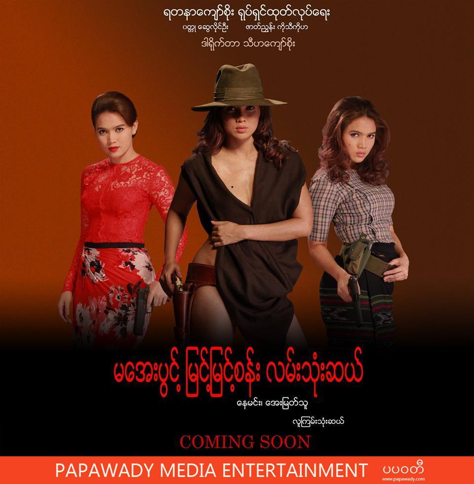 Aye Myat Thu Starring In New Myanmar Movie Title Called -1782