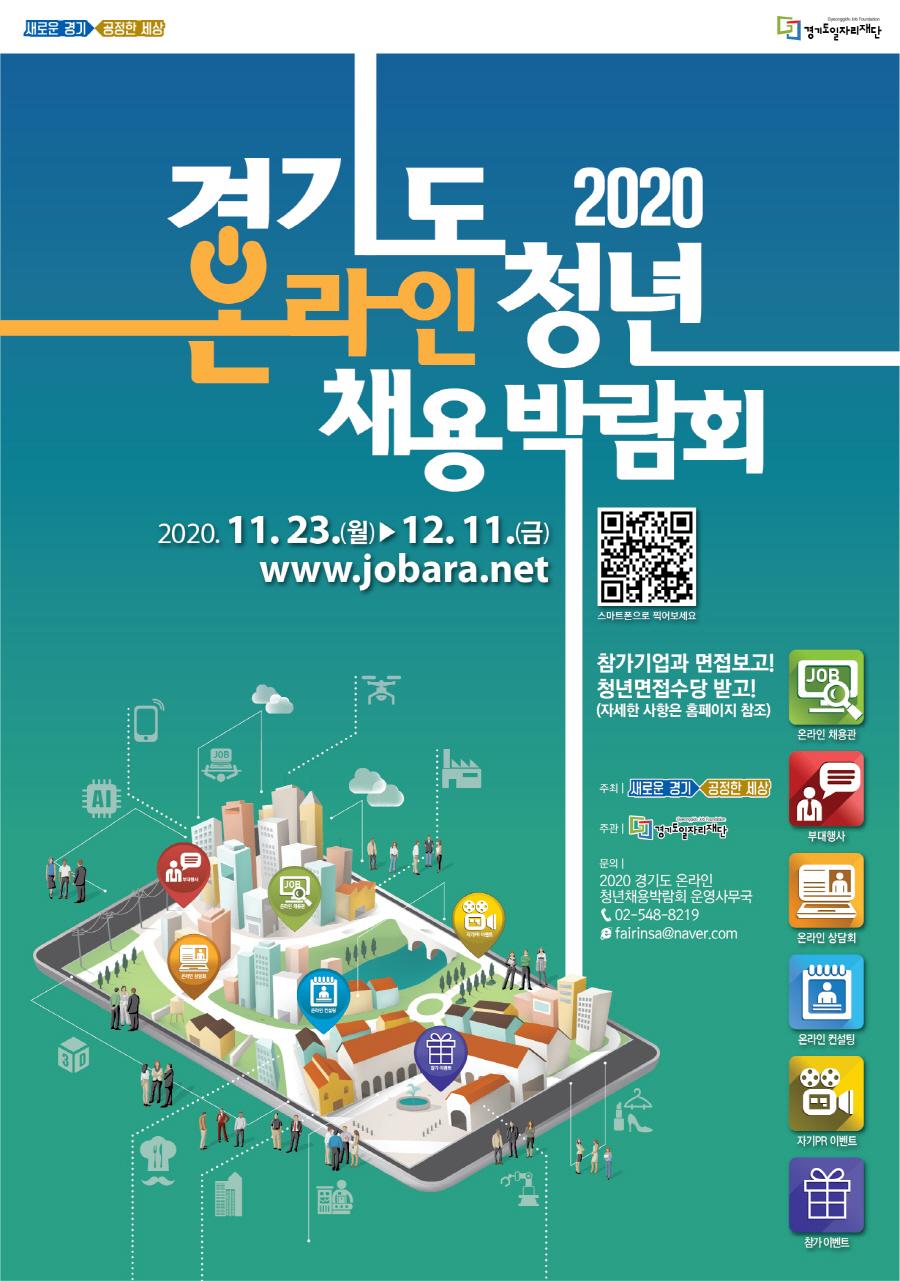 '2020 경기도 온라인 청년채용 박람회' 11월 23~12월 11일 개최
