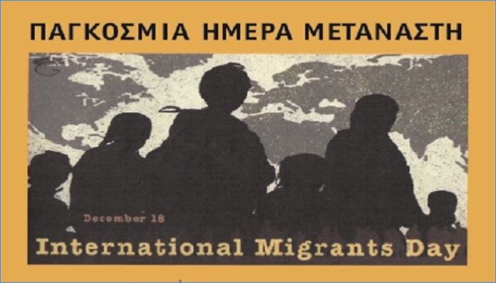 Το Εργατικό Κέντρο Λάρισας για τη σημερινή Διεθνή Ημέρα Μεταναστών