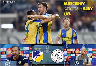 MATCHDAY: ΑΠΟΕΛ - AJAX (UCL playoffs 1st leg) «Να κερδίσουμε αυτή την μονομαχία»