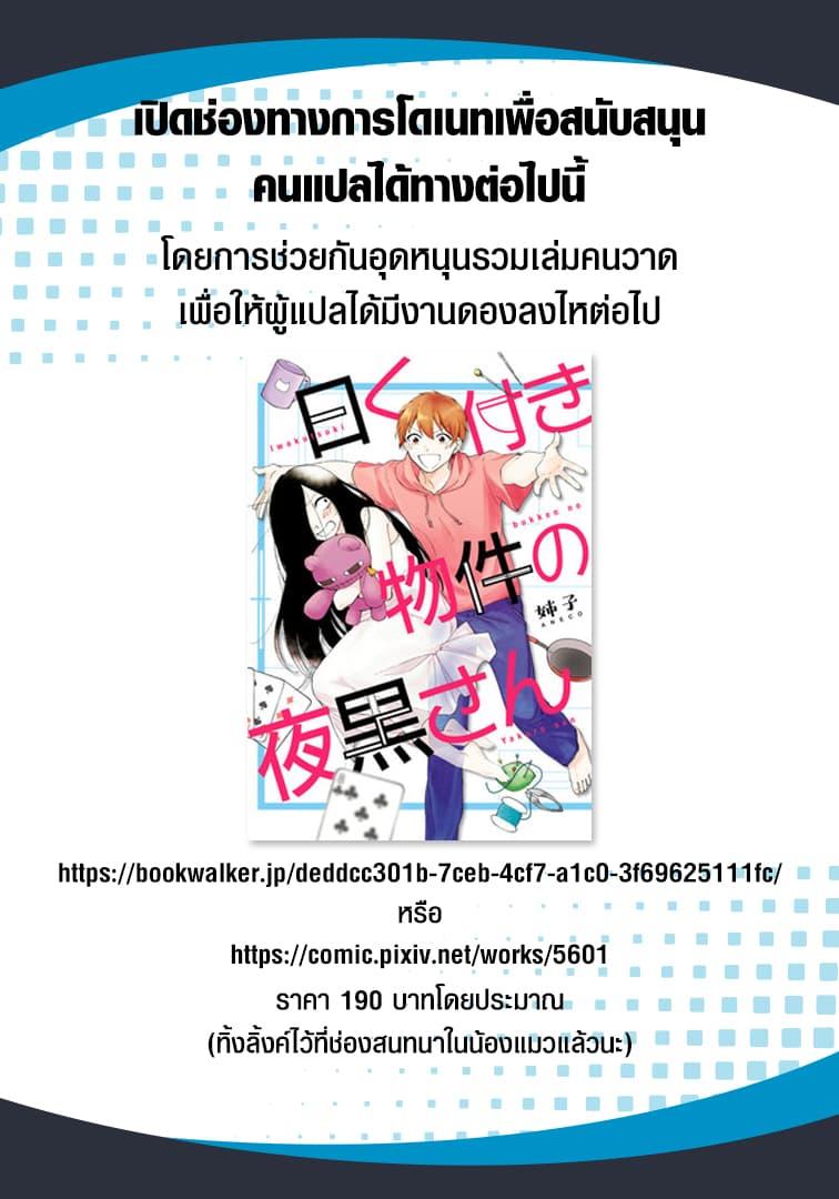 อ่านการ์ตูน Iwakutsuki Bukken no Yakuro-san ตอนที่ 14 หน้าที่ 6