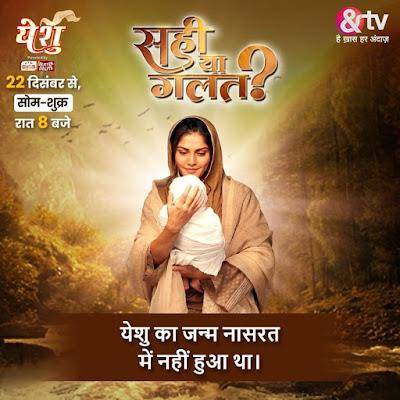 Yeshu Serial religious show