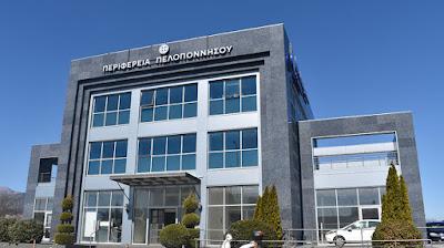 ETOIMAZEI στο νέο ΠΕΠ η Περιφέρεια Πελοποννήσου