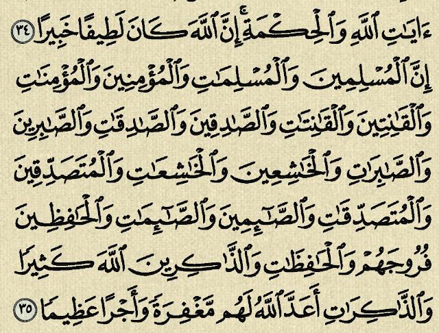 شرح وتفسير سورة الاحزاب Surah AlAhzab (من الآية 34  إلى الآية 43 )