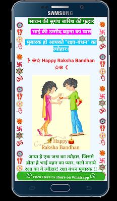 Rakshabandhan Wishing Script For Blogger Preview,Raksha Bandhan Premium Wishing WhatsApp Viral Script For Blogger | Rakshabandhan Blogger Template