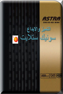 احدث ملف قنوات ASTRA 8900S HD MINI