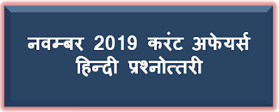 Talent Daily Current Affairs l Daily Current Affairs Talent l  Current Affairs November 2019