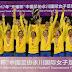 Seleção feminina empata em 2 a 2 com donas da casa e conquista torneio na China
