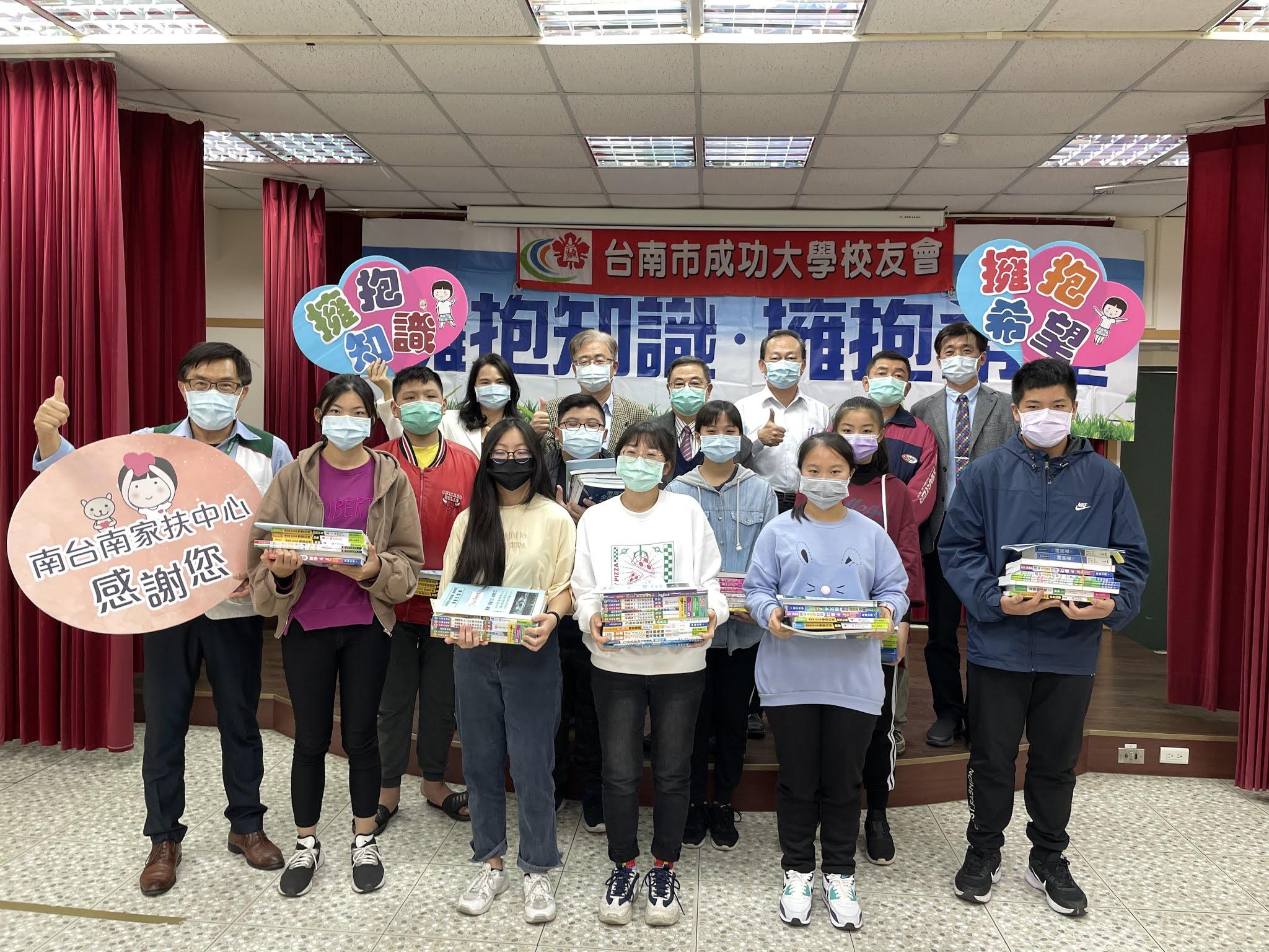 美美動傳媒: 臺南市成大校友會「照亮家扶兒~擁抱知識‧擁抱希望」 第3次贈書見面會