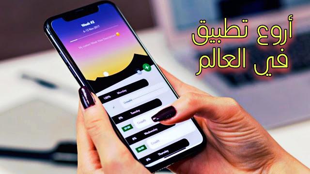 أفضل وأجمل 4 تطبيقات ستشكرني كثيراً عليها خصوصا التطبيق الأول جد مهم أن يكون في هاتفك
