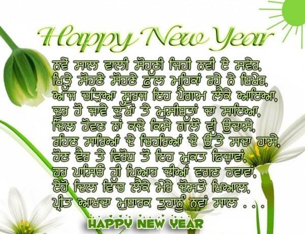 Punjabi New Year Wishes, Happy New Year Wishes in Punjabi