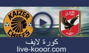 مشاهدة مباراة الأهلي وكايزرشيفس بث مباشر