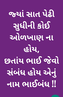 gujarati shayari for friend