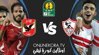 مشاهدة مباراة الأهلي والزمالك بث مباشر اليوم 27-11-2020  في نهائي دوري أبطال إفريقيا