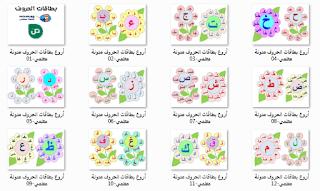 بطاقات الحروف العربية pdf