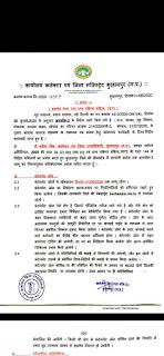 अनलॉक-3 अंतर्गत धारा 144 दण्ड प्रक्रिया का प्रतिबंधात्मक आदेश जारी