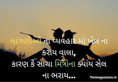 Gujarati Status for Friends