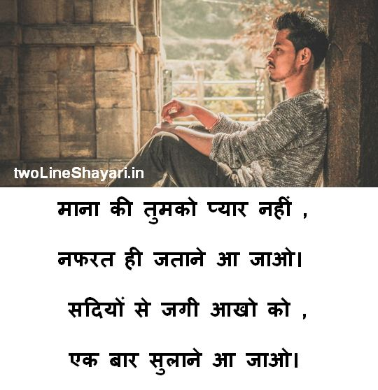 Sad Love Shayari Images, Sad Love Shayari 2 Line,Sad Shayari Photo Hindi, Sad Shayari Photo Download