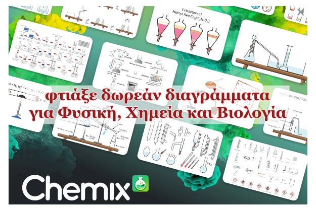 Chemix - Φτιάξτε δωρεάν διαγράμματα για Φυσική, Βιολογία και Χημεία