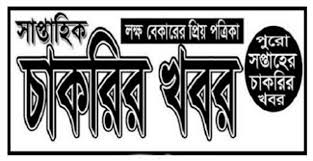 Saptahik Chakrir Khobor Newspaper 03 April 2020 সাপ্তাহিক চাকরির খবর পত্রিকা ০৩ এপ্রিল ২০২০ pdf Download