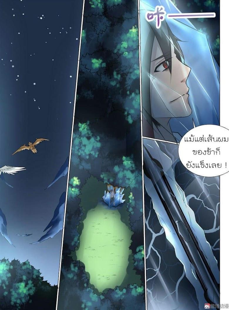 White Saint - หน้า 4