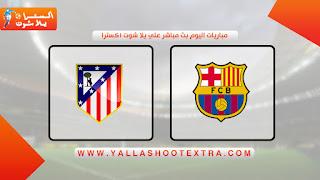 مباراة برشلونة واتلتيكو مدريد اليوم 21-11-2020 في الدوري الاسباني