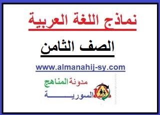 نماذج امتحانية في اللغة العربية للصف الثامن سوريا