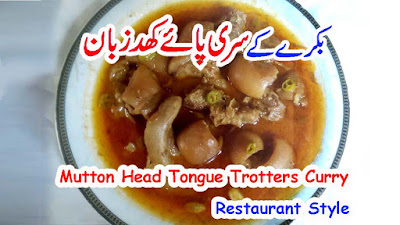 How To Make Mutton Head Tongue Trotters Easy Recipe