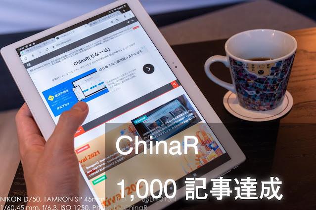 【ありがとう1000記事】ChinaRはついに1,000記事を達成!開設から6年間でガジェットもオーディオも変わったこと、そしてこれから