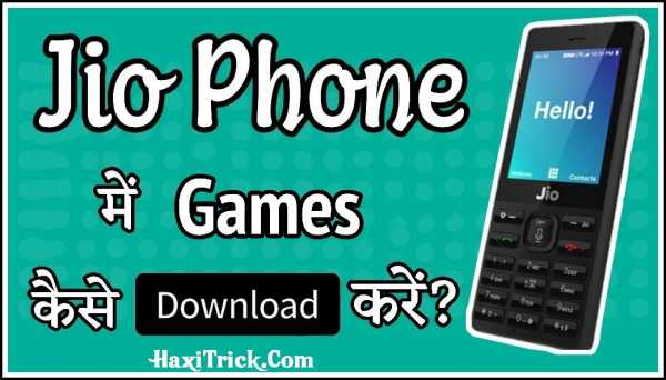 Jio Phone Me Games Kaise Download Kare Chalaye