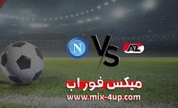 نتيجة مباراة نابولي وإي زد آلكمار ميكس فور اب بتاريخ 03-12-2020 في الدوري الأوروبي