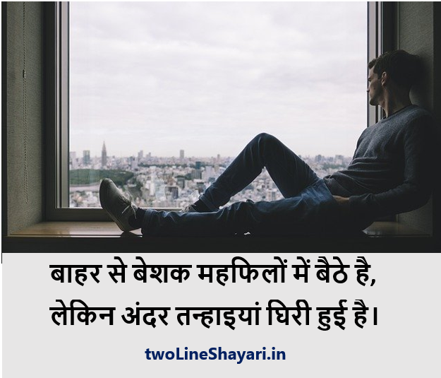 Alone Shayari Wallpaper, Alone Shayari in Hindi for Girlfriend Images