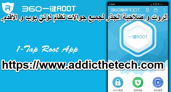 Root 360 Apk