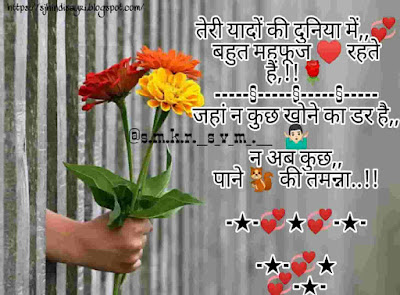 love shayari image in Hindi 2021