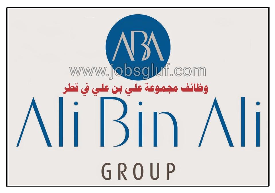 تعلن مجموعة على بن علي عن فرص وظيفية في قطر